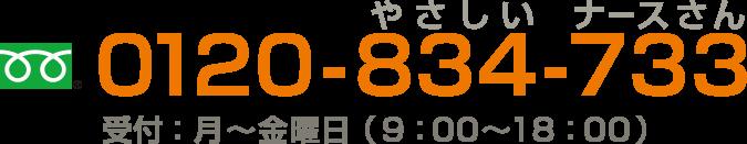0120-834-733 受付:月~金曜日(9:00~18:00)